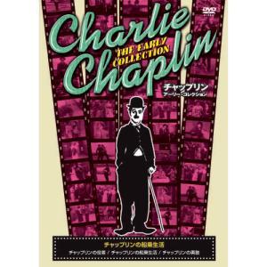 チャップリン アーリー・コレクション 〜チャップリンの船乗生活〜 (DVD) CRN-006