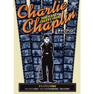 チャップリン アーリー・コレクション 〜チャップリンの独身〜 (DVD) CRN-010