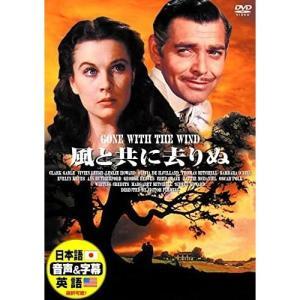 風と共に去りぬ /  (DVD) DDC-002-ARC|pigeon-cd
