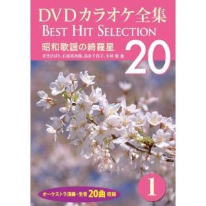 DVDカラオケ全集1〜昭和歌謡の綺羅星 (DVD...の商品画像
