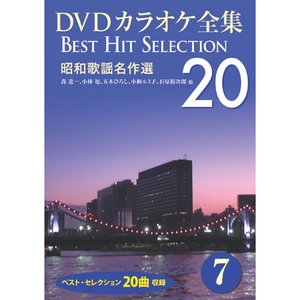 DVDカラオケ全集7〜昭和歌謡名作選 (DVD...の関連商品7