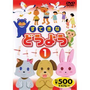 すてきなどうよう 1 /唄入り・歌詞テロップ付 (DVD) KID-1701(71)|pigeon-cd