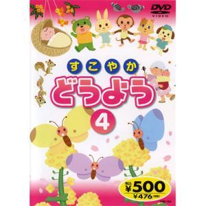 すこやかどうよう 4 /唄入り・歌詞テロップ付 (DVD) KID-1704(74)|pigeon-cd