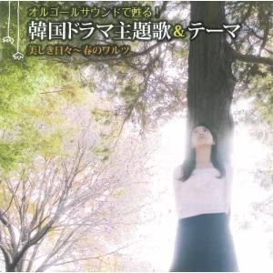 オルゴールサウンドで甦る! My Memory (冬のソナタ)/約束 (美しき日々) ・・・全15曲...