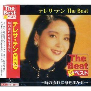 テレサテン The Best 時の流れに身をまかせ / テレサ・テン (CD) EJS6171|pigeon-cd