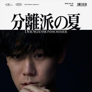 (おまけ付)分離派の夏 / 小袋成彬 (CD) ESCL-5045-SK|pigeon-cd
