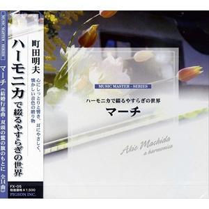 マーチ〜結婚行進曲〜ハーモニカで綴るやすらぎの世界 FX-05の商品画像 ナビ