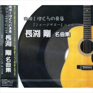 復活!ぼくらの青春 フォークギターによる 長渕剛 名曲集「乾杯」「とんぼ」 FX-305