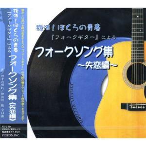 復活!ぼくらの青春 フォークギターによる フォークソング集〜失恋編〜 FX-310 pigeon-cd