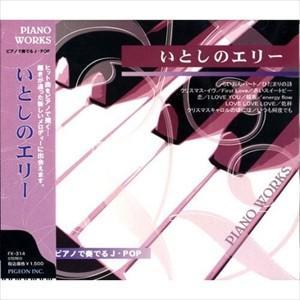 ピアノで奏でるJ-POP〜いとしのエリー〜「らいおんハート」「ひだまりの詩」 FX-314|pigeon-cd