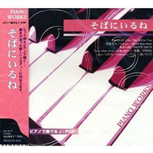 ピアノで奏でるJ・POP〜そばにいるね (CD) FX-317|pigeon-cd