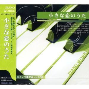 ピアノで奏でるJ・POP〜小さな恋のうた (CD) FX-318|pigeon-cd