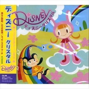 ディズニー クリスタル「美女と野獣」「小さな世界」 FX-99|pigeon-cd