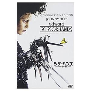 シザーハンズ(特別編) / ジョニー・デップ (DVD) FXBNG-1867