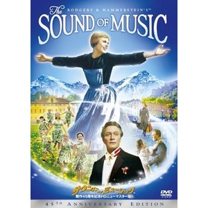サウンド・オブ・ミュージック 製作45周年記念HDニューマスター版(DVD) FXBNG-50065-HPM|pigeon-cd