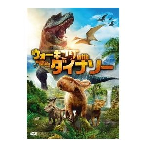 ウォーキング with ダイナソー / ジョン・レグイザモ 中村悠一 (DVD) FXBNG-53089|pigeon-cd