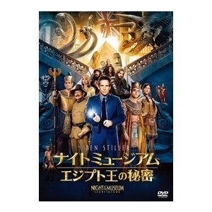 ナイト ミュージアム/エジプト王の秘密 / ベン・スティラー (DVD) FXBNG-62208
