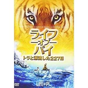 ライフ・オブ・パイ/トラと漂流した227日 / (DVD) FXBNG52617-HPM|pigeon-cd
