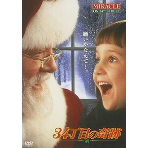 34丁目の奇跡 (DVD) FXBNG8689-HPM