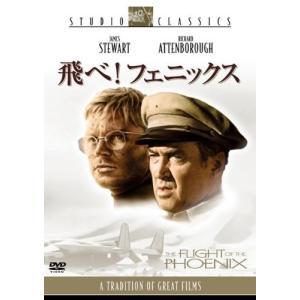 飛べ!フェニックス (DVD) FXBQG1221-HPM
