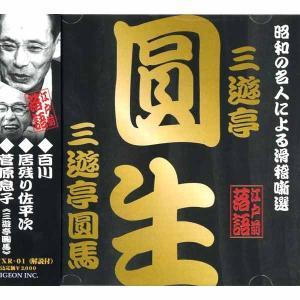 江戸前落語 『昭和の名人による滑稽噺選』三遊亭圓生 三遊亭圓馬 CD FXR-01|pigeon-cd