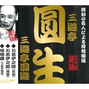 江戸前落語 『昭和の名人による滑稽噺選』三遊亭圓生 三遊亭圓遊 CD FXR-02|pigeon-cd