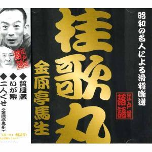 桂歌丸 江戸前落語 『昭和の名人による滑稽噺選』 金原亭馬生 CD FXR-04|pigeon-cd