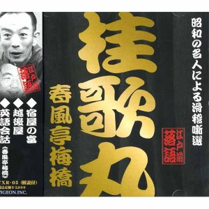 桂歌丸 江戸前落語 『昭和の名人による滑稽噺選』 春風亭梅橋 CD FXR-05|pigeon-cd