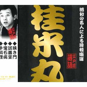 江戸前落語 『昭和の名人による滑稽噺選』桂米丸 CD FXR-06|pigeon-cd