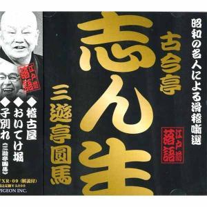 江戸前落語 『昭和の名人による滑稽噺選』古今亭志ん生 三遊亭圓馬 CD FXR-09|pigeon-cd