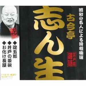 江戸前落語 『昭和の名人による滑稽噺選』古今亭志ん生 CD FXR-10|pigeon-cd