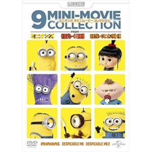 ミニオンズ 9ミニ・ムービー・コレクション /  (DVD) GNBF-3633-HPM|pigeon-cd