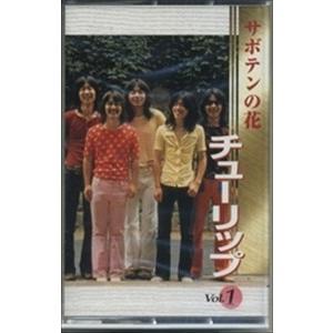 チューリップ 1 / (カセット) HRCT-016-ON pigeon-cd
