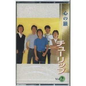 チューリップ 2 / (カセット) HRCT-017-ON pigeon-cd
