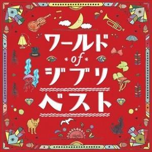 (おまけ付)ワールドオブジブリ ザ・ベスト / オムニバス (CD) JJGG-8-SK|pigeon-cd