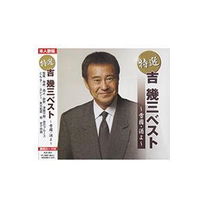 特選 吉幾三ベスト 雪國 / 酒よ (CD)KB-061-KS|pigeon-cd