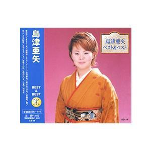 島津亜矢 ベスト&ベストCD KB-14|pigeon-cd