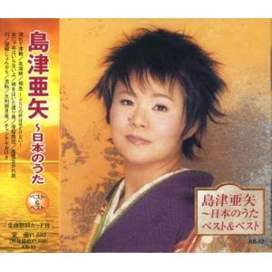 島津亜矢〜日本の歌 ベスト&ベスト KB-52|pigeon-cd