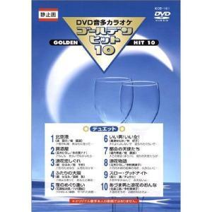 DVDカラオケ ゴールデンヒット10 −デュエット−/カラオケ (DVD) KCB-101|pigeon-cd