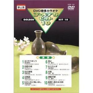 DVDカラオケ ゴールデンヒット10 −演歌−/カラオケ (DVD) KCB-103|pigeon-cd