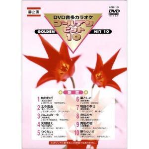 DVDカラオケ ゴールデンヒット10 −艶歌−/カラオケ (DVD) KCB-104|pigeon-cd