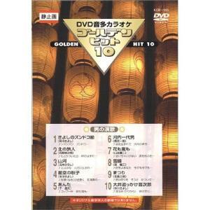 DVDカラオケ ゴールデンヒット10 −男の演歌−/カラオケ (DVD) KCB-105|pigeon-cd