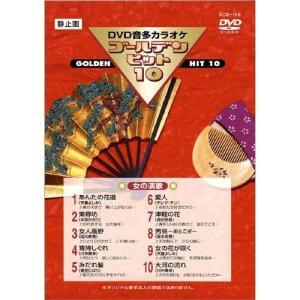 DVDカラオケ ゴールデンヒット10 −女の演歌−/カラオケ (DVD) KCB-106|pigeon-cd