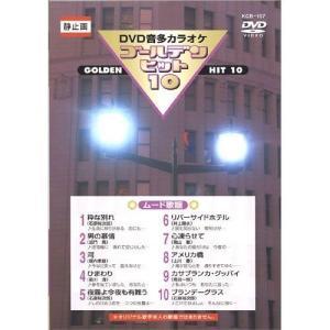 DVDカラオケ ゴールデンヒット10 −ムード歌謡−/カラオケ (DVD) KCB-107|pigeon-cd
