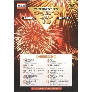 DVDカラオケ ゴールデンヒット10 −ヒット歌謡−/カラオケ (DVD) KCB-108|pigeon-cd