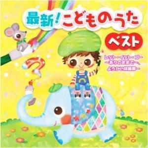 最新! こどものうた ベスト (CD)KCF-1001