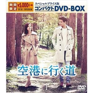 空港に行く道 スペシャルプライス版コンパクトDVD-BOX1 (期間限定) / キム・ハヌル, イ・サンユン (DVD) KEDV660-TC|pigeon-cd