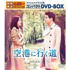 空港に行く道 スペシャルプライス版コンパクトDVD-BOX2  (期間限定) / キム・ハヌル, イ・サンユン (DVD) KEDV661-TC|pigeon-cd