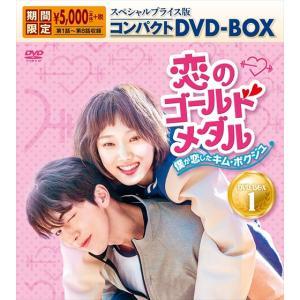 恋のゴールドメダル〜僕が恋したキム・ボクジュ〜 スペシャルプライス版コンパクトDVD-BOX1(期間限定) (DVD) KEDV669-TC|pigeon-cd