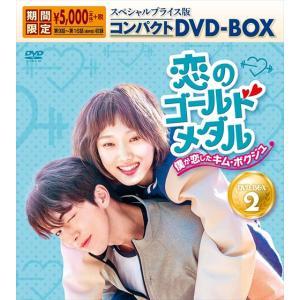 恋のゴールドメダル〜僕が恋したキム・ボクジュ〜 スペシャルプライス版コンパクトDVD-BOX2(期間限定) (DVD) KEDV670-TC|pigeon-cd